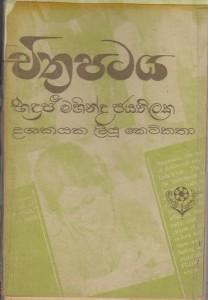Chithrapataya