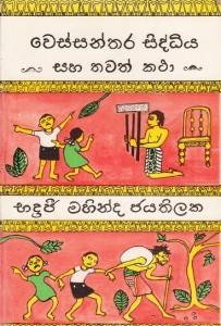 Wessantha Siddiya Saha Thawath Kathaa