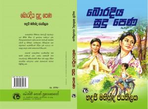 Boradiya Sudu Pena Cover
