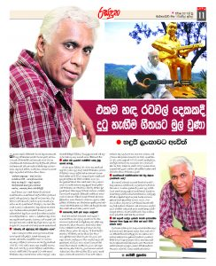 Interview appeared on Silumina of Oct 01, 2017