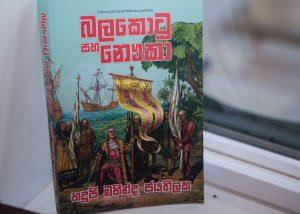 Bhadraji Book Launch
